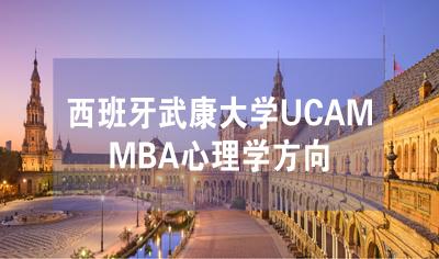 西班牙武康大学MBA心理学方向
