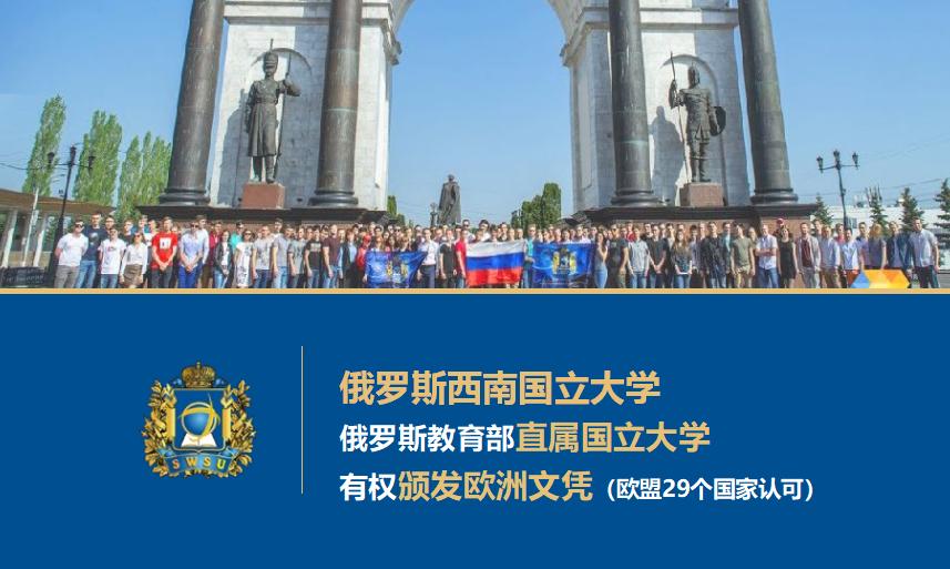 俄罗斯西南国立大学工商管理博士DBA学位班