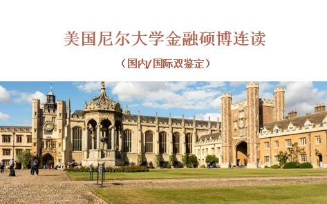 美国尼尔大学金融硕博连读