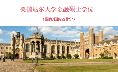 美国尼尔大学金融硕士招生简章