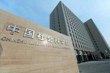 中国社会科学院硕士博士金融学专业高级课程班