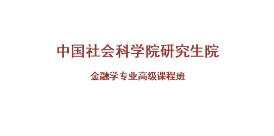 中国社会科学院研究生院金融学专业高级课程班