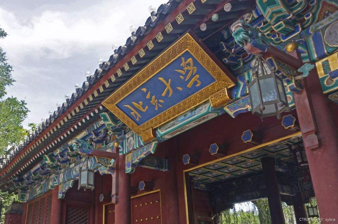 北京大学光华管理学院中国REITs先锋项目总裁班