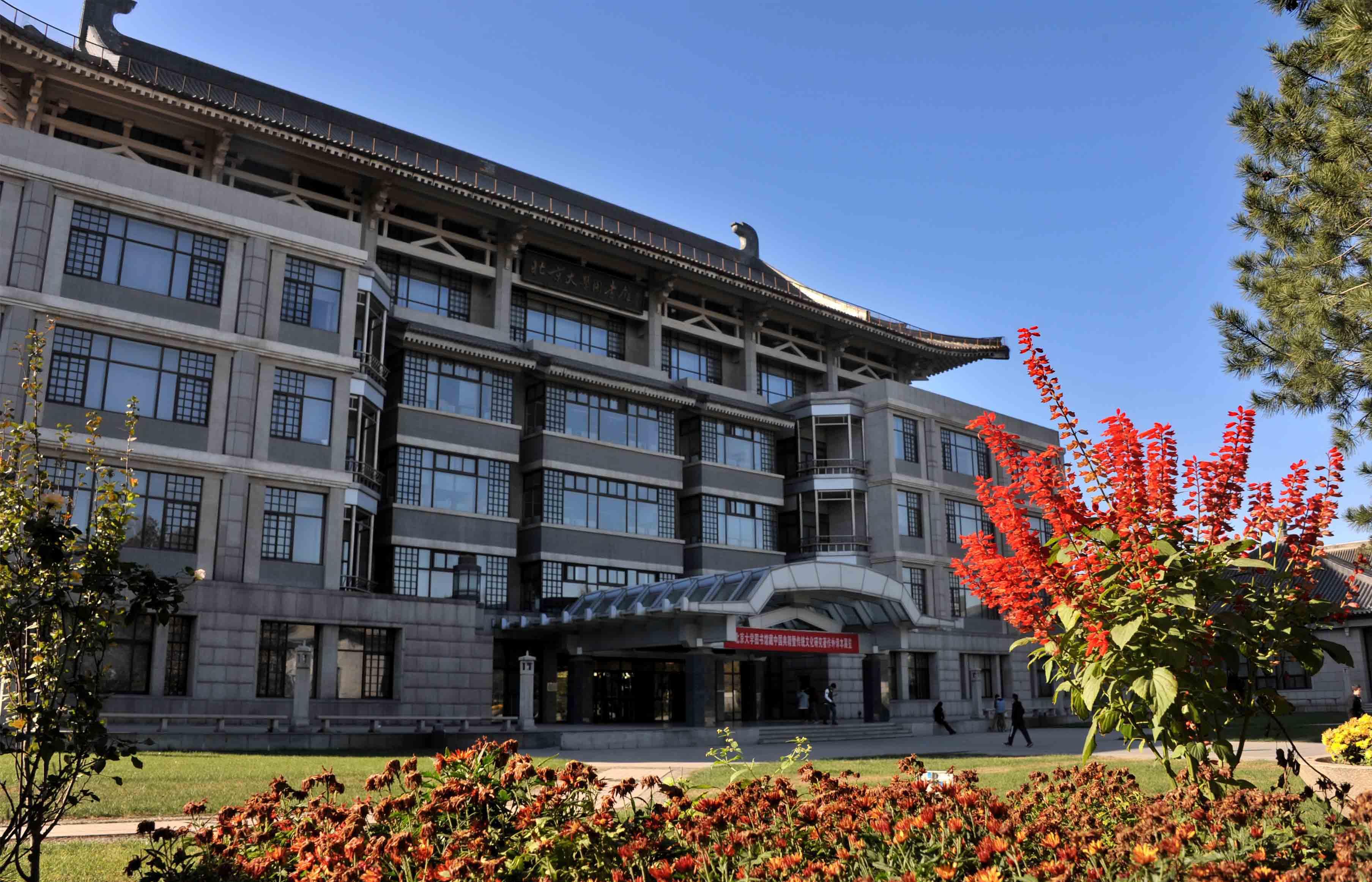北京大学光华管理学院中国管培生研修班