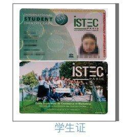 法国ISTEC高等商学院