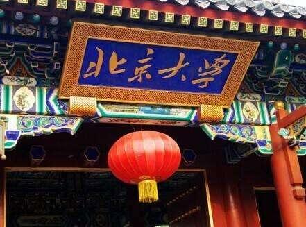 北京大学产业转型与产融结合高级研修班