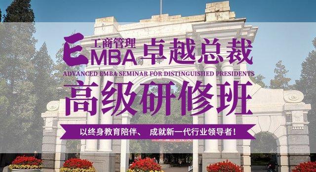 清大工商管理(EMBA)卓越总裁高级研修班