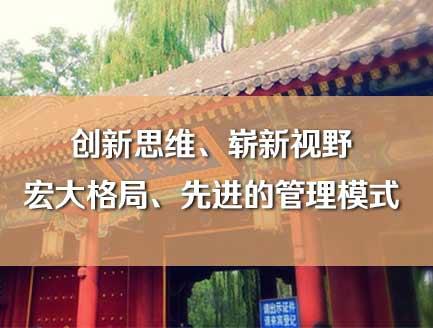 北京大学物业管理高端研修班